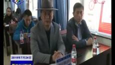 青海省司法厅果洛州司法局联合召开果洛地区一村(社区)一法律顾问试点帮扶推进会