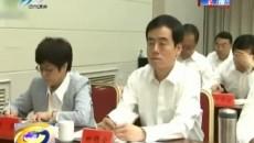 中央第六生态环境保护督察组 督察青海省工作动员会在西宁召开