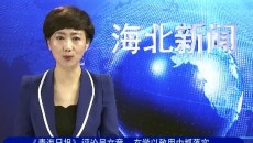 海北新闻联播 20190715