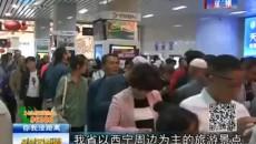 暑運:西寧客運中心站迎來客流高峰