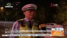 交警聯合運營部門開展夜查整治行動