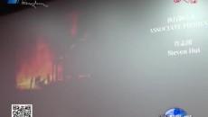 海南州委中心組舉辦《烈火英雄》觀影活動
