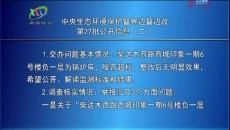 中央生态环境保护督察边督边改第27批公开信息