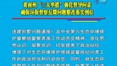 """黃南州""""三大舉措""""強化督導問責確保環保督察反饋問題整改落實到位"""