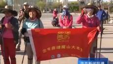 2019中國·青海激情穿越柴達木徒步探險活動開幕