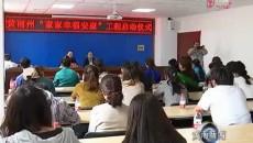 黃南州家家幸福安康工程啟動