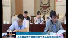 全省困难职工解困脱困工作会议在海东市召开