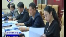 白加扎西主持召開果洛州政府黨組會議