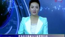青海省开展根治欠薪夏季行动