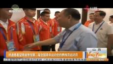 楊逢春看望我省參加第二屆全國青年運動會的教練員運動員