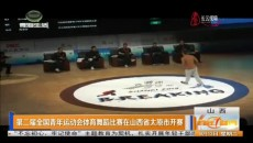 第二屆全國青年運動會體育舞蹈比賽在山西省太原市開賽