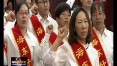 """海东市举行第二个""""医师节""""庆祝活动"""