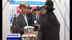 武玉嶂参观指导第七届玛域格萨尔文化旅游节特色产品展会展厅