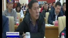 果洛州委中心組召開脫貧攻堅專題學習(擴大)會
