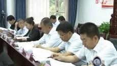 黃南州委召開全面深化改革委員會第二次會議