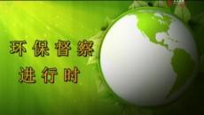中央第六生態環境保護督察組轉交青海省第17批群眾信訪舉報案件