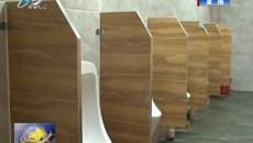 西寧市已開工建設各類廁所3990座