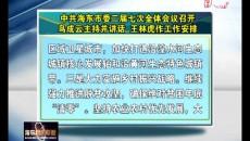 海东新闻联播 20190816