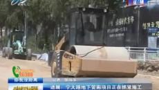 進展:寧大路地下管廊項目正在抓緊施工