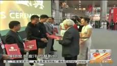2019中國(青海)藏毯國際展覽會頒發各類獎項