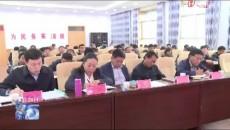 曲麻莱县委理论中心组召开党风廉政专题学习会