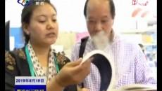 """果洛州參加第十六屆上海書展暨""""書香文化""""上海周活動"""