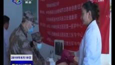 中國人民解放軍301、303、305總醫院專家來班瑪縣開展包蟲病篩查活動