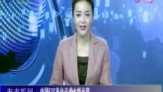 中国ETC 平台正式上线运营