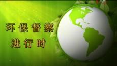 中央第六生態環境保護督察組轉交青海省第27批群眾信訪舉報案件