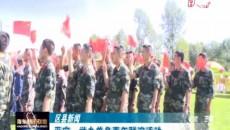 区县新闻 20190808