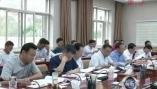 黃南州政府召開常務會議 喬學智主持并講話