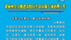 黃南州全力推進農牧區生活垃圾專項治理工作