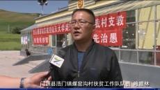 南京航空航天大學支教團在海北州門源縣開展支教活動