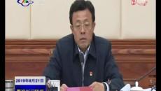 十二届果洛州委常委会召开第四十五次会议