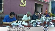 黃南新聞聯播 20190812