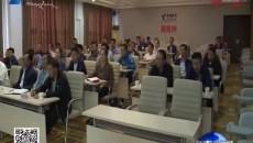 海南州組織收聽收看全省安全生產和防汛抗旱電視電話會議
