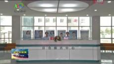 格尔木市第二人民医院门诊住院综合楼正式启用