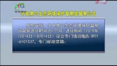 中央第六生態環境保護督察組督察公告