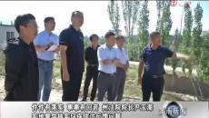 件件有落實 事事有回音 黃南州法院院長尹玉海實地督導核實環保信訪反饋問題