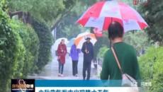 立秋节气海东市出现降水天气