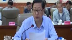 十三届海南州委召开第77次常委会议