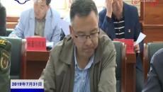 果洛州认真学习贯彻习近平总书记在内蒙古调研时的重要讲话精神