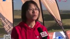 2019中国峡湾挑战赛鸣枪开跑