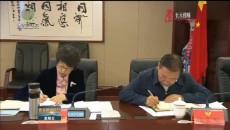 省政协召开党组会和主席会议