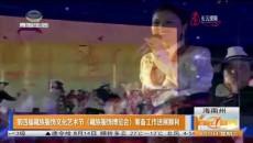 第四屆藏族服飾文化藝術節(藏族服飾博覽會)籌備工作進展順利
