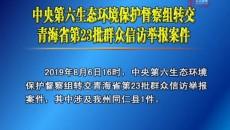 中央第六生態環境保護督察組轉交青海省第23批群眾信訪舉報案件