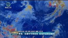 青海:处暑时节雨纷纷 各地开启秋凉模式