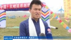 天峻縣首屆高原越野跑挑戰賽成功舉辦