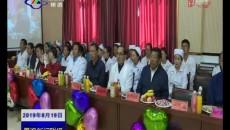 """武玉嶂参加果洛州人民医院""""中国医师节""""庆祝活动"""