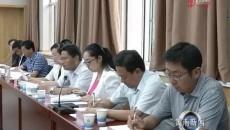 黃南州政府召開黨組(擴大)會議深入學習中央和省 州有關文件會議及領導講話精神